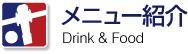 menu_title_01